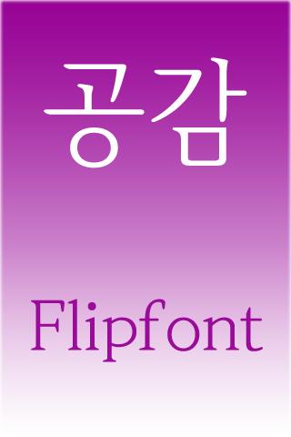 SJSympathy Korean FlipFont screenshots 1