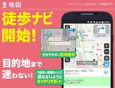 乗換案内 無料の電車やバス乗り換え案内 時刻表 運行情報のおすすめ画像3