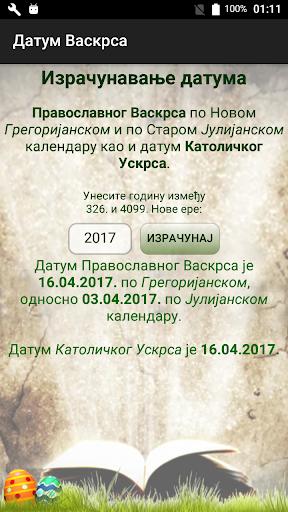 Pravoslavni kalendar 2.3 Screenshots 7