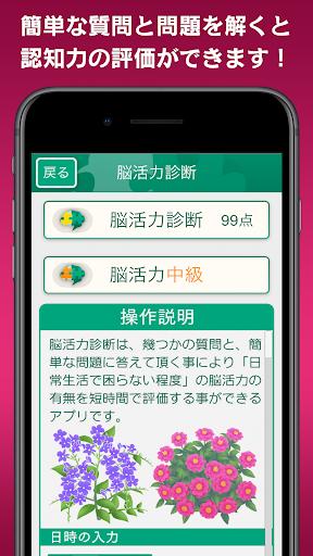 u8133u6d3bu529bu8a3au65ad 1.0.7 screenshots 2
