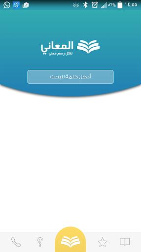 Almaany.com Arabic Dictionary  screenshots 1