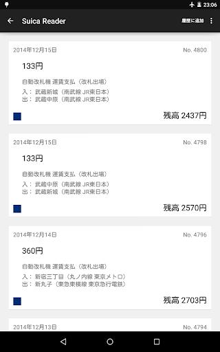 Suica Reader 17.2 Screenshots 10