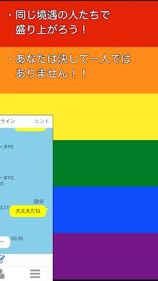 LGBTトーク 〜性的マイノリティの友達探しアプリ〜のおすすめ画像2