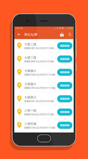 u9ad8u96c4u642du516cu8eca - u516cu8ecau5373u6642u52d5u614bu6642u523bu8868u67e5u8a62 android2mod screenshots 8