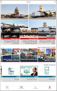 Egyptian Presidency 1.2 Screenshots 11