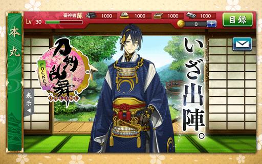 刀剣乱舞-ONLINE- Pocket 1.5.33 screenshots 1