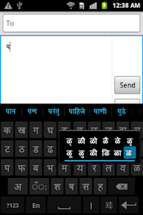 Sparsh Marathi Keyboard APK Download For Android 1