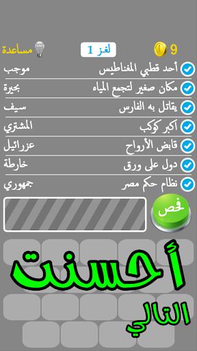 لعبة سبع كلمات مفقودة  screenshots 2