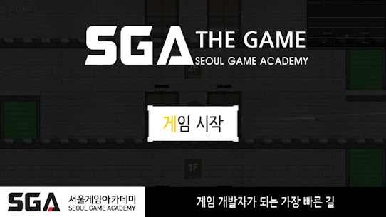 SGA The Game Hack Cheats (iOS & Android) 1
