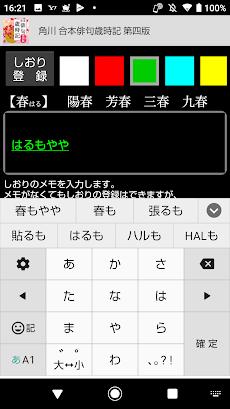 角川 合本俳句歳時記 第四版のおすすめ画像5