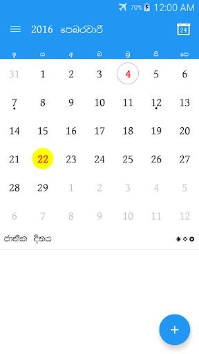 SL Calendar 2018 For PC Windows (7, 8, 10, 10X) & Mac Computer Image Number- 7