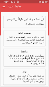 Best Arabic Fonts for For Pc | How To Download For Free(Windows And Mac) 1