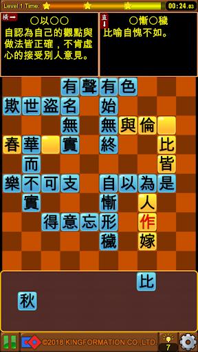 成語接龍-填填看  screenshots 3