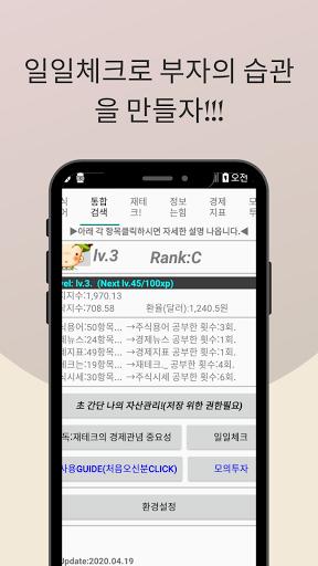 ubaa8uc758uc8fcuc2ddud22cuc790 (uc7acud14cud06c uacf5ubd80 ud3ecud568) android2mod screenshots 2