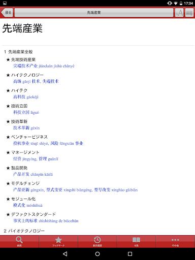 小学館 日中辞典 ビッグローブ辞書 For PC Windows (7, 8, 10, 10X) & Mac Computer Image Number- 12