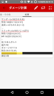 ポケモン剣盾ダメージ計算機