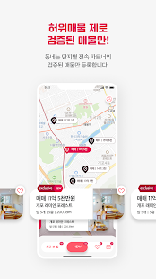 Dongnae Real Estate: Find Your Home 1.0.2 screenshots 3