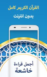 محمود الشحات انور بصوت خاشع القران كامل بدون انترنت للاندرويد Apk 4