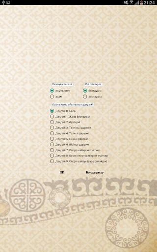 Toguz Kumalak Master apkdebit screenshots 8