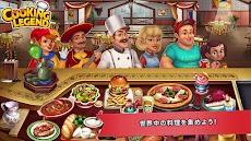 料理伝説 - 楽しいレストランキッチン シェフゲームのおすすめ画像2