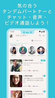 Tandem - ネイティブの友達づくり&外国語会話のおすすめ画像2