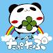 パンダのたぷたぷ名言ライブ壁紙 - Androidアプリ