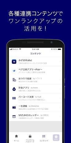 みずほ銀行 みずほダイレクトアプリのおすすめ画像5