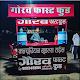 Gaurav Fast Food para PC Windows