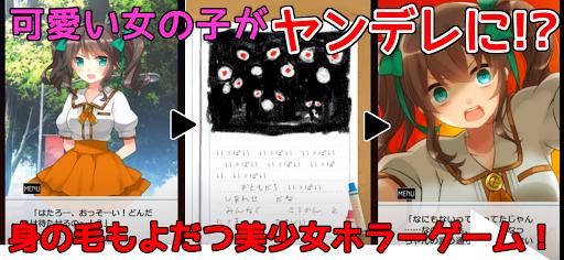 Code Triche Obsessive love adventure Utsuro's diary (Astuce) APK MOD screenshots 3