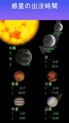 Star Walk - スターアトラス: 星座、星、惑星、衛星、その他の空オブジェクトのおすすめ画像5