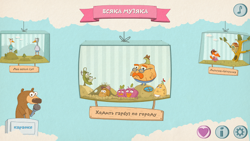 Всяка Музяка - karaoke game For PC Windows (7, 8, 10, 10X) & Mac Computer Image Number- 11