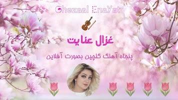 Ghezaal Enayat Songs