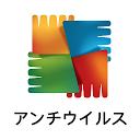 AVG - 無料ウイルス対策アプリ スマホセキュリティ