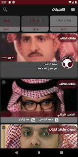 Saudi-Sport 4.8 APK screenshots 6
