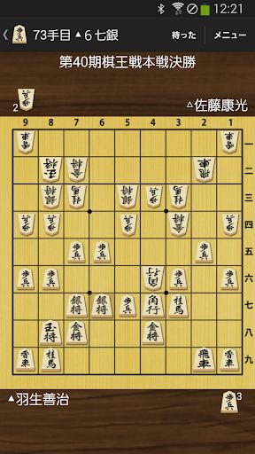 Japanese Chess (Shogi) Board 7.6.0.1 screenshots 2