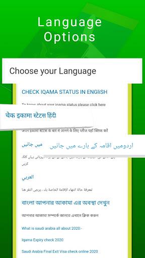Iqama Expiry  screenshots 2