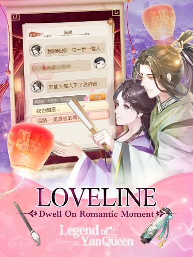 Legend of Yan Queen - u6df1u5baeu5927u71d5 2.0.11 screenshots 2