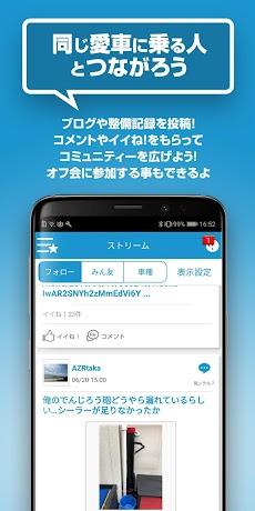 みんカラ - 車の整備・パーツ・カスタム・口コミアプリのおすすめ画像4