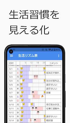 ライフリズム 印刷できる生活リズム記録アプリのおすすめ画像2