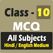 Class 10 MCQ All in One