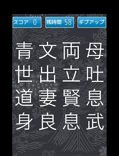 u56dbu5b57u719fu8a9eu30d1u30bau30eb android2mod screenshots 5