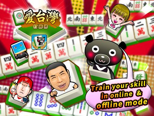 Taiwan Mahjong Online  screenshots 11