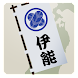 京都観光名所スタンプラリー