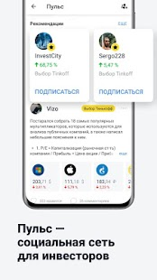 Тинькофф Инвестиции – биржа, брокер, ММВБ, ETF Screenshot