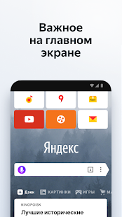Яндекс.Браузер — с Алисой Screenshot