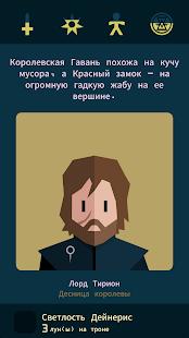 Скриншот №2 к Reigns Game of Thrones