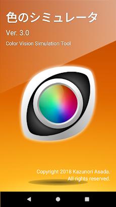 色のシミュレータのおすすめ画像2