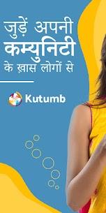 जुड़ें अपनी कम्युनिटी से – Kutumb | Made in India 1