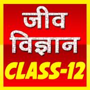 12th class biology (जीव विज्ञान) solution in hindi