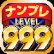 ナンプレLv999 - Androidアプリ